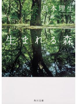 生まれる森(角川文庫)