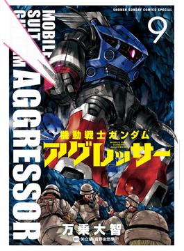 機動戦士ガンダム アグレッサー 9 (少年サンデーコミックス〔スペシャル〕)(少年サンデーコミックススペシャル)
