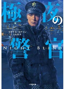 極夜の警官(小学館文庫)