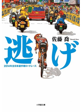 逃げ 2014年全日本選手権ロードレース(小学館文庫)