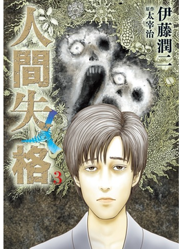 人間失格 3 (ビッグコミックス)(ビッグコミックス)