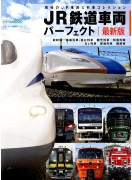JR鉄道車両パーフェクト 現役のJR車両&列車コレクション 最新版(トラベルMOOK)