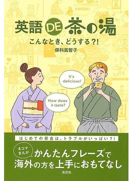 英語DE茶の湯 こんなとき、どうする?!