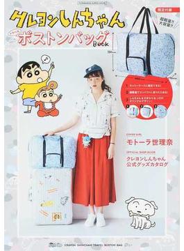 クレヨンしんちゃんトラベルボストンバッグBOOK(双葉社スーパームック)