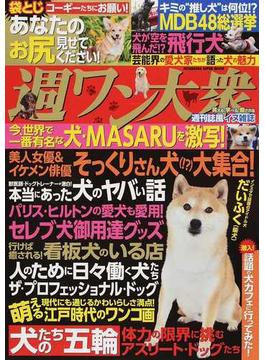 週ワン大衆 今、世界で一番の有名犬MASARUを激写!(双葉社スーパームック)
