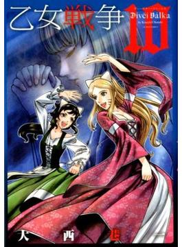 乙女戦争ディーヴチー・ヴァールカ 10 (ACTION COMICS)(アクションコミックス)