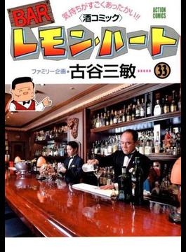 BARレモン・ハート 33 気持ちがすごくあったかい!!〈酒コミック〉 (アクションコミックス)(アクションコミックス)