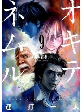 オキテネムル(9) 9(アクションコミックス)