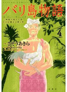 バリ島物語 4 神秘の島の王国、その壮麗なる愛と死 (ACTION COMICS)(アクションコミックス)