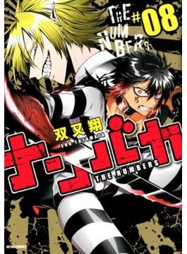 ナンバカ #08 (COMICO BOOKS)