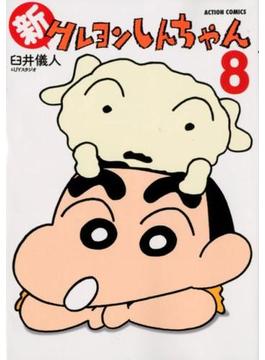 新クレヨンしんちゃん(8) 8(アクションコミックス)