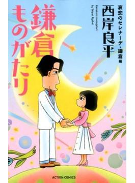 鎌倉ものがたり 哀恋のセレナーデ・鎌倉編 新書判 (ACTION COMICS)(アクションコミックス)
