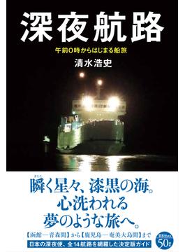 深夜航路 午前0時からはじまる船旅