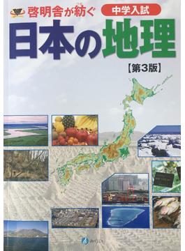 啓明舎が紡ぐ日本の地理 中学入試 第3版