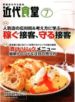 近代食堂 2018年 07月号 [雑誌]