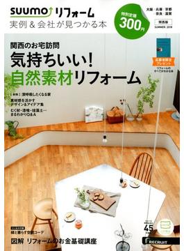 関西版 SUUMOリフォーム実例&会社が見つかる本 2018年 08月号 [雑誌]