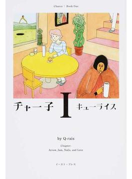 チャー子(CUE COMICS) 2巻セット(Cue comics)