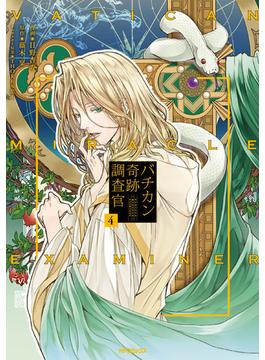 バチカン奇跡調査官 4 (MFコミックス)(MFコミックス)