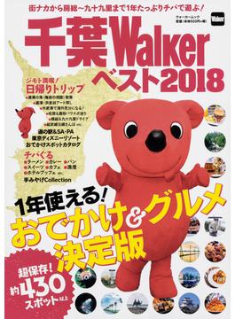 千葉Walkerベスト 2018(ウォーカームック)
