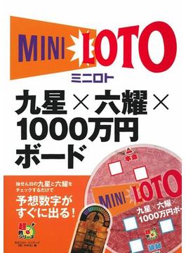 ミニロト九星×六耀×1000万円ボード