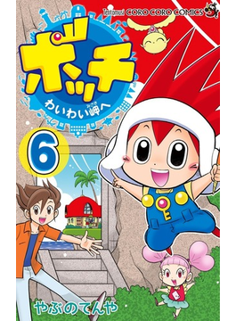 ボッチ わいわい岬へ 6 (てんとう虫コミックス)(てんとう虫コミックス)