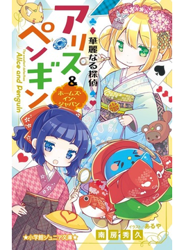 華麗なる探偵アリス&ペンギン 11 ホームズ・イン・ジャパン(小学館ジュニア文庫)