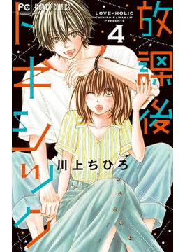 放課後トキシック 4 (フラワーコミックス)(フラワーコミックス)