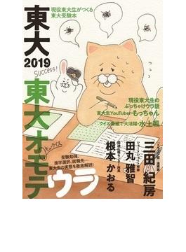 東大2019 東大オモテウラ 現役東大生がつくる東大受験本