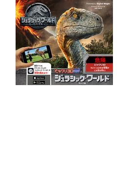 ビックリ3D図鑑 ジュラシック・ワールド炎の王国