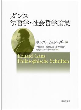 ガンス法哲学・社会哲学論集