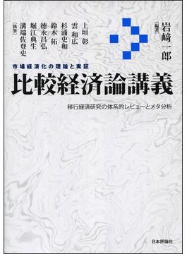 比較経済論講義 市場経済化の理論と実証 移行経済研究の体系的レビューとメタ分析