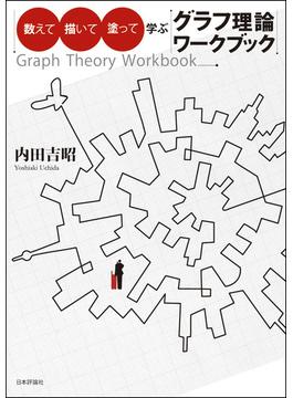 数えて描いて塗って学ぶグラフ理論ワークブック