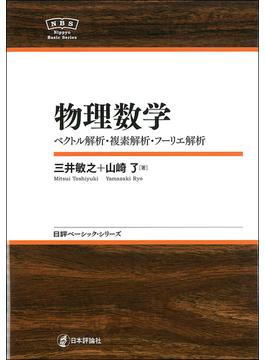物理数学 ベクトル解析・複素解析・フーリエ解析