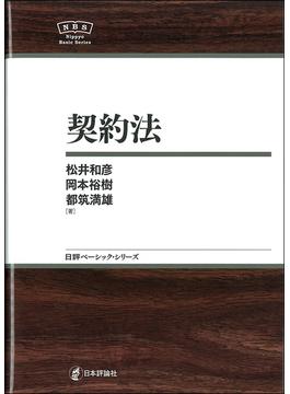 契約法の通販/松井和彦/都筑満雄...