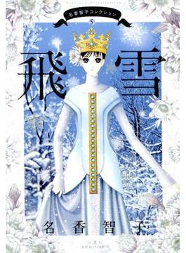 飛雪 (JOUR COMICS)(ジュールコミックス)