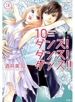 10ダンス!ダンス!ダンス!! 3 (JOUR COMICS)(ジュールコミックス)