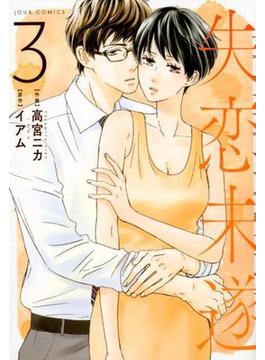 失恋未遂 3 (JOUR COMICS)(ジュールコミックス)