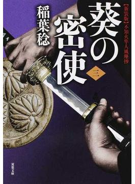 新装版 不知火隼人風塵抄 葵の密使(3) 3(双葉文庫)