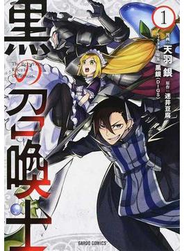 黒の召喚士 1 (GARDO COMICS)
