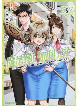 魔法使いのおしごと 3 (GARDO COMICS)
