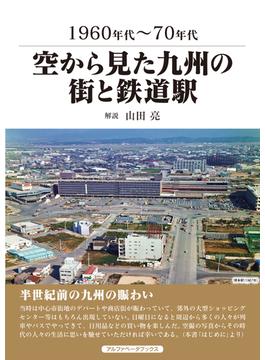 空から見た九州の街と鉄道駅 1960年代〜70年代