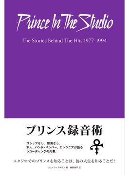 プリンス録音術 エンジニア、バンド・メンバーが語るレコーディング・スタジオのプリンス The Stories Behind The Hits 1977−1994