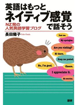 英語はもっとネイティブ感覚で話そう NZ発の人気英語学習ブログ
