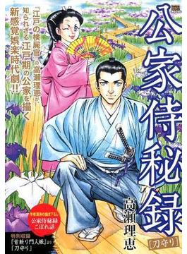 公家侍秘録/刀守り