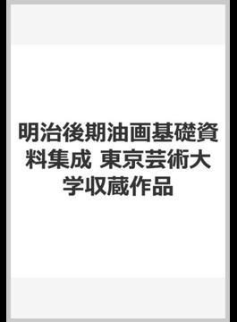 明治後期油画基礎資料集成 東京芸術大学収蔵作品
