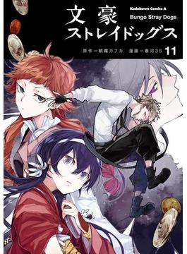 【11-15セット】文豪ストレイドッグス(角川コミックス・エース)