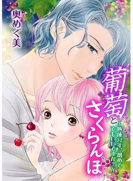 【6-10セット】葡萄とさくらんぼ~熟成32年、初めてでもいいですか?~(ラブ・ペイン・コミックス)
