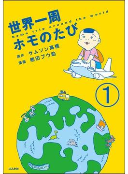 【1-5セット】世界一周ホモのたび(分冊版)