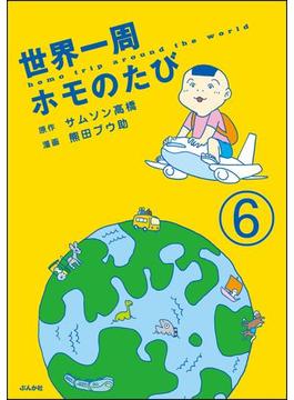 【6-10セット】世界一周ホモのたび(分冊版)