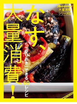 【全1-2セット】オレンジページ大量消費シリーズ